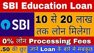 SBI Education Loan   Document, Eligibility and How to apply for SBI Education Loan   Education Loan