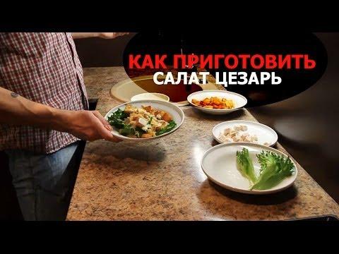 Салаты с курицей, салат цезарь с курицей. Куриные салаты с