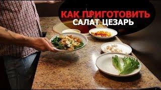 Как приготовить диетический салат Цезарь с курицей