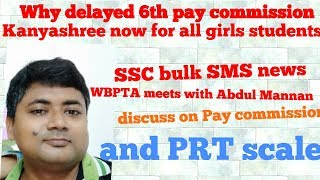 Why delayed 6th Pay commission,ssc bulk sms news,kanyashree now for all girls,yoga in school
