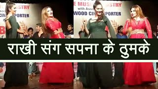 Sapna Chaudhary & Rakhi Sawant DANCE together on Teri Ankhiya Ka Kajal; Watch Video| FilmiBeat