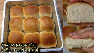 बेकरी जैसे सॉफ्ट स्पंजी लदीपाव बनाने के सारे राज जाने इस वीडियो में। Homemade Pav Bread Recipe.