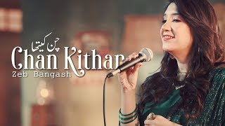 Zeb Bangash - Chan Kithan - Vehra Sessions