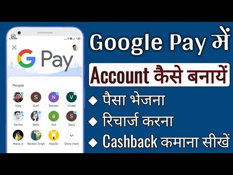 How to Use Google Pay in Hindi 2021 | Google pay how to use | Google Pay kaise use kare | Google Pay