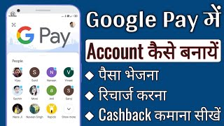 How to Use Google Pay in Hindi 2020 | Google pay how to use | Google Pay kaise use kare | Google Pay