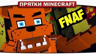 ч.25 КАК СПРЯТАТЬСЯ ОТ ФРЕДДИ ?!! ПРЯТКИ FNAF - Прохождение Карт Minecraft