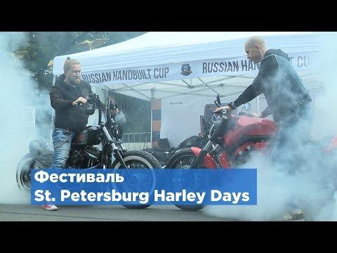 Фестиваль St. Petersburg Harley Days завершился концертом и танцами