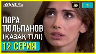 Пора тюльпанов 12 серия Қазақ тілі