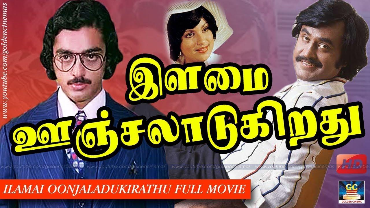 இளமை ஊஞ்சலாடுகிறது | Ilamai Oonjal Aadukirathu Full Movie HD |  Rajini,Kamal,Sripriya | GoldenCinema - YouTube