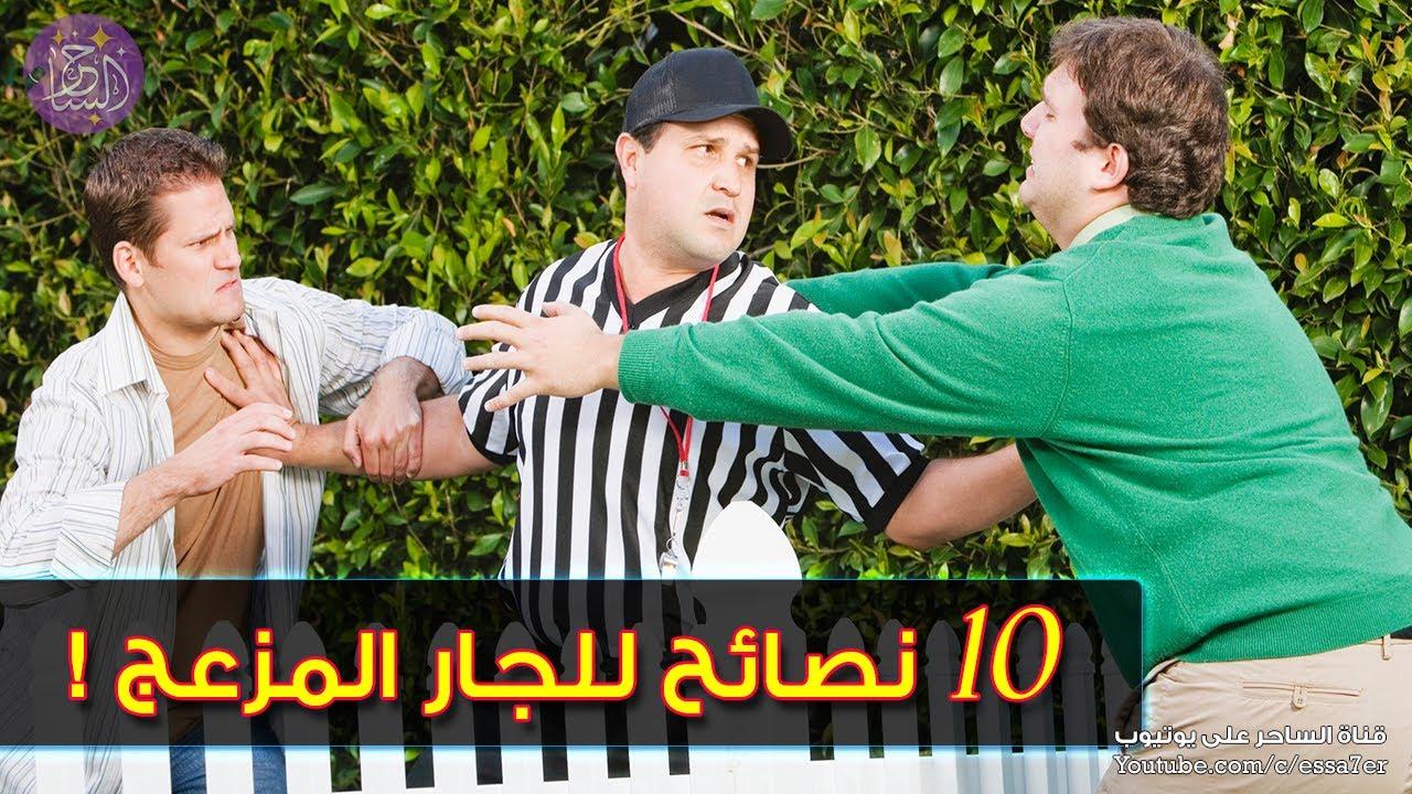 10 نصائح للتعامل مع الجار المزعج ! كيف ترد بذكاء على جيرانك عندما يضايقونك ؟!