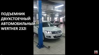 видео подъемник автомобильный двухстоечный