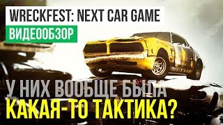 Обзор игры Wreckfest: Next Car Game