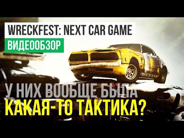 Wreckfest (видео)