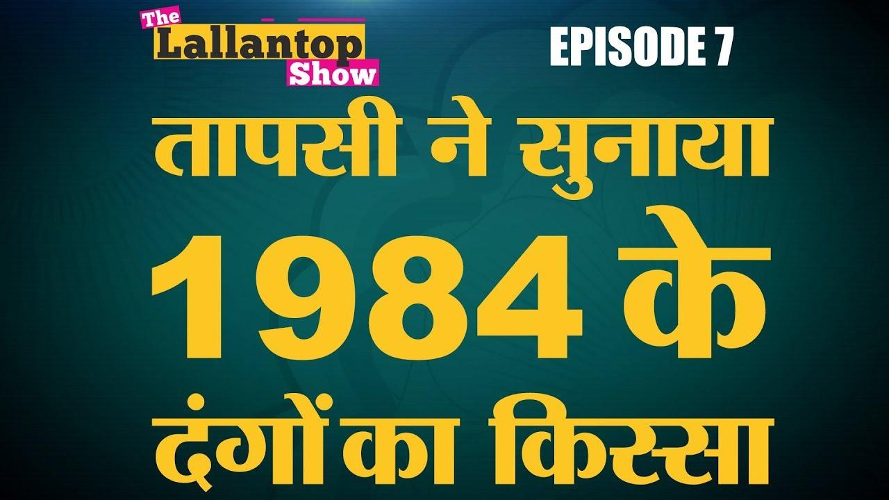 Muzaffarpur में 29 बच्चियों से rape, खोदी गई बालिका गृह की ज़मीन | The Lallantop Show | 24 July