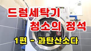 드럼세탁기 손쉬운 청소 방법
