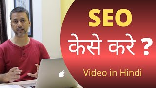 SEO Kaise Kare in hindi | How to do SEO, Very Powerful for free Traffic