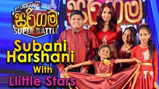 Subani Harshani with Little Stars - Derana Sarigama Super Battle (26.09.2020) Thumbnail