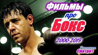 Фильмы про бокс, про боксеров. Лучшие фильмы про бокс за 20 лет. Бокс фильмы 2000-2019