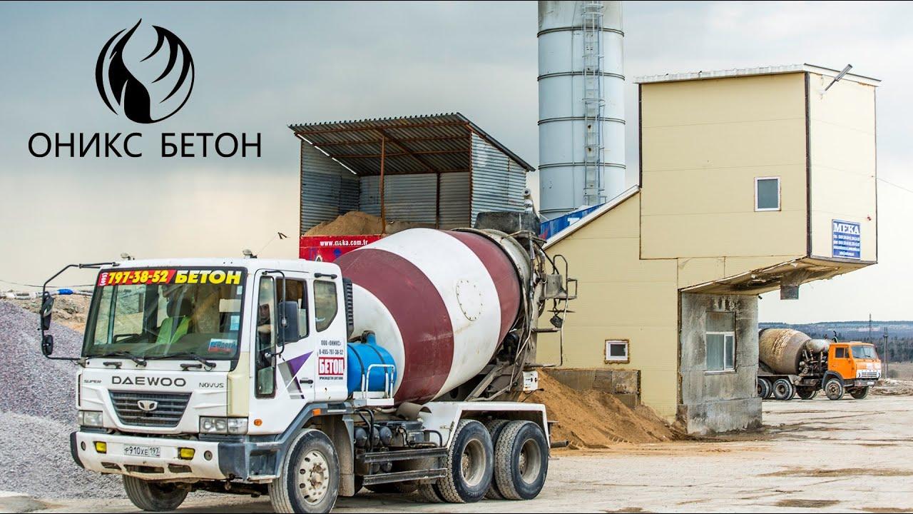 Завод оникс бетон купить забор из бетона