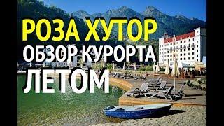 Обзор курорта Роза Хутор летом (ошибки исправлены - видео воспроизводится!)