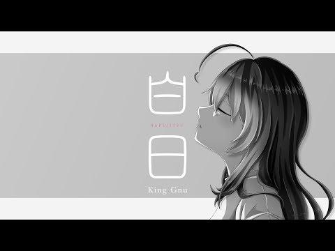 白日 / King Gnu (covered by 星乃めあ)【歌ってみた】ドラマ「イノセンス冤罪弁護士」主題歌 キングヌー