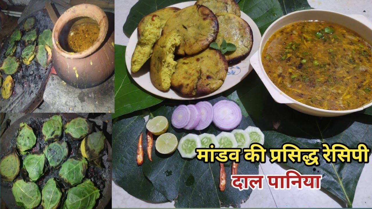 Download Best street food in Madhya Pradesh | Dal paniya Recipe | Malwa special paniya