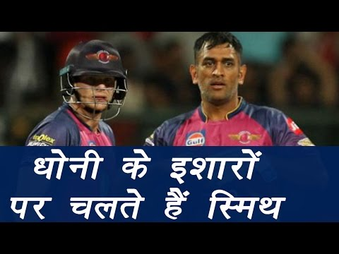 IPL 2017: MS Dhoni is helping Steve Smith in captaincy says Manoj Tiwary | वनइंडिया हिन्दी
