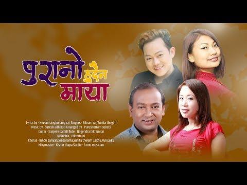 Purano Hudaina Maya | Neelam Angbuhang Rai | Official Lyrical Video | Bikram Rai/Sunita Thegim