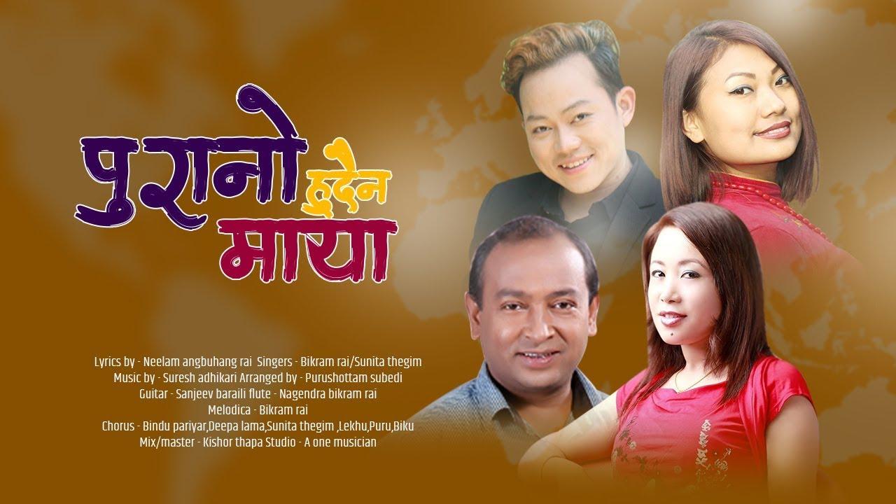 Download Purano Hudaina maya | Neelam Angbuhang Rai | Official Lyrical Video | Bikram Rai/Sunita Thegim