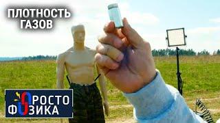 Физика воздуха. Плотность газов | ПРОСТО ФИЗИКА с Алексеем Иванченко