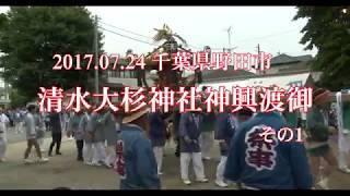 2017 07 24 野田市清水大杉神社神輿渡御 その1 thumbnail