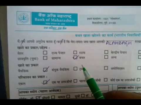 How to fill account opening form of Bank of Maharashtra in Hindi