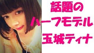 話題のモデル 玉城ティナのインスタグラムまとめ画像!!カワイイ彼女と...