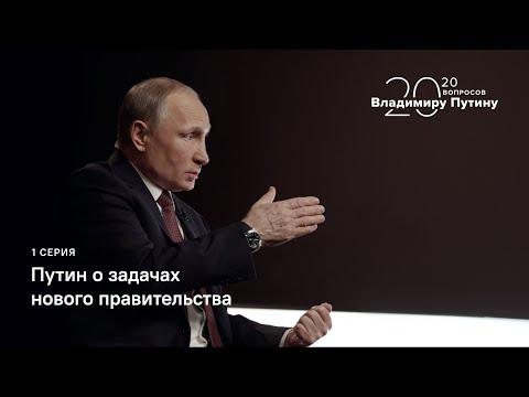 20 вопросов Владимиру Путину. Путин о задачах нового правительства