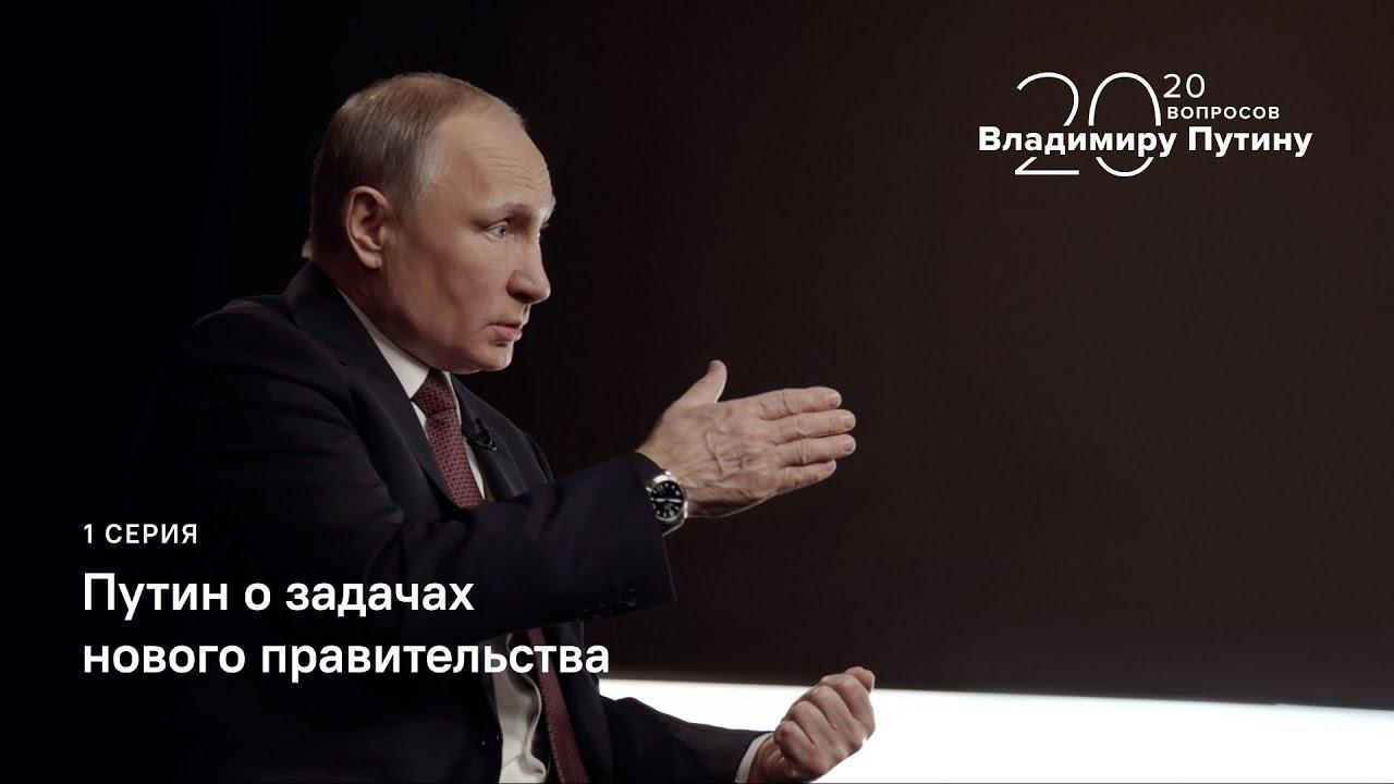20 вопросов Владимиру Путину: О задачах нового правительства