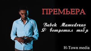 Премьера клипа Babek Mamedrzaev - Я встретил тебя (SubhanAllah)