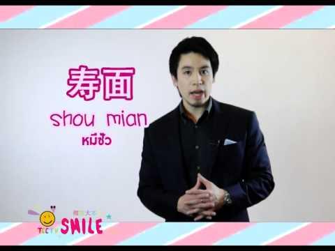 เรียนภาษาจีน - ครูพี่ป๊อป - คำศัพท์ภาษาจีนน่ารู้ - 28/03/2014