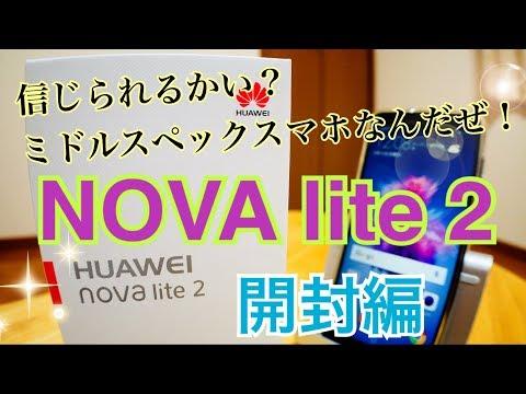 HUAWEI nova lite 2 信じられるかい?ミドルスペックスマホなんだぜ!【開封編】