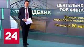 видео Татфондбанк
