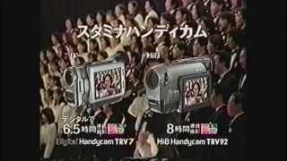 SONY CM archives 03 Handycam ダブルビデオ Qbric デジタル携帯電話 VEGA ほか