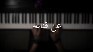 موسيقى بيانو - عن قناعه - عزف علي الدوخي