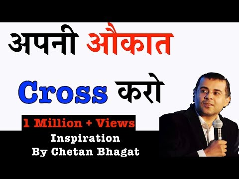 Success Story Of Chetan Bhagat | The AUKAT | Motivational Video For IIT - JEE Students Part 2nd