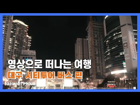 """DAEGU CITY TOUR(대구시티투어 2층버스)""(BUS tour in Daegu)"
