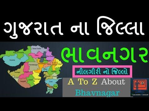 Bhavnagar District | Gujarat na jillao | Bhavnagar jillo For GPSC | Gujarat na jilla