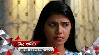 කිසිදෙයක් හිතාගන්න බැරි කුරුළු | Neela Pabalu | Sirasa TV Thumbnail
