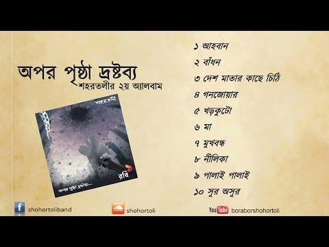 Opor Prishtha Droshtobbo by Shohortoli Band (Full album) JukeBox