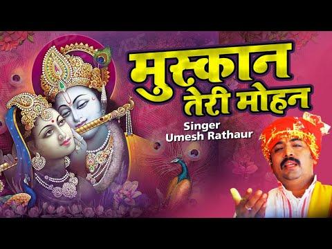 Ghanshyam Teri Bansi Pagal Kar Jati Hai || मुस्कान तेरी मोहन || उमेश राठौर  ||  New Hit Bhajan