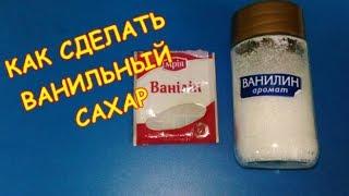 Как сделать ванильный сахар