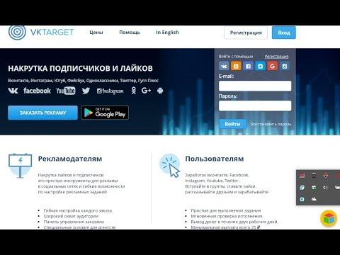VKTARGET  вывод  01 10 2018  Http://vktarget.ru/?ref=2234115