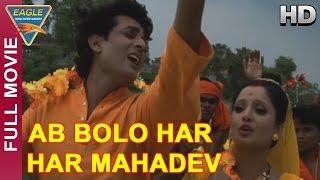 Ab Bolo Har Har Mahadev Hindi Full Movie HD || Rima Kapoor, Nirmal Pandey || Hindi Movies